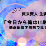 "<span class=""title"">「今日から俺は!!劇場版」の動画配信を無料で見る方法はこちら!!</span>"