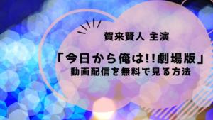 「今日から俺は!!劇場版」の動画配信を無料で見る方法はこちら!!