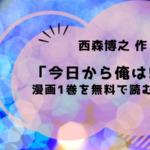 "<span class=""title"">「今日から俺は!!」漫画1巻を無料で読む方法はココ!ついでに映画も見れるよ!!</span>"