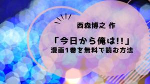 「今日から俺は!!」漫画1巻を無料で読む方法はココ!ついでに映画も見れるよ!!