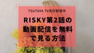 RISKY第2話の動画を無料で今すぐ見る方法はこちら!第1話の見逃し配信も見れます!!