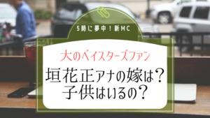 垣花正アナの嫁は?子供はいるの?【五時に夢中!新MC】そして横浜ファン!!