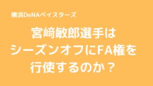 宮﨑敏郎FAシーズンオフに行使するのか?