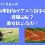 "<span class=""title"">坂本裕哉イケメン投手の登場曲は?彼女はいるの?</span>"
