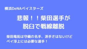 柴田竜拓は守備の名手、派手さはないけどベイ浮上には必要な選手!
