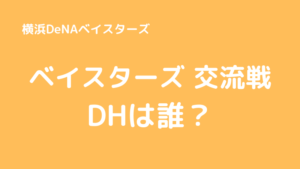 ベイスターズ交流戦2021のDHは誰?