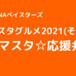 """<span class=""""title"""">ハマスタグルメ2021(その2)ハマスタ☆応援弁当</span>"""
