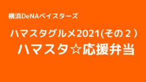 ハマスタグルメ2021(その2)ハマスタ☆応援弁当