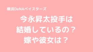 今永昇太は結婚しているのか、嫁や彼女の存在は?