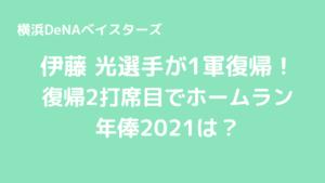 伊藤光が復帰ホームラン!年俸2021は?