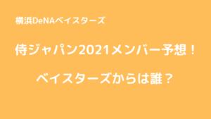 侍ジャパン2021メンバー予想!ベイスターズからは誰が選ばれるか?