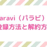 "<span class=""title"">Paravi(パラビ)の登録方法と解約方法!</span>"