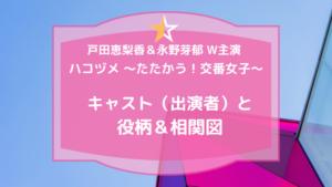 ハコヅメ~たたかう!交番女子~キャスト(出演者)と役柄&相関図!主な出演作の動画配信情報もあり!!
