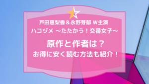 ハコヅメ~たたかう!交番女子~の原作と作者は?お得に安く読む方法も紹介!