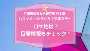 ハコヅメ~たたかう!交番女子~のロケ地は?目撃情報もチェック!!