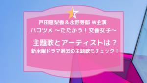 ハコヅメ~たたかう!交番女子~の主題歌とアーティストは?新水曜ドラマ2020年代の主題歌もチェック!