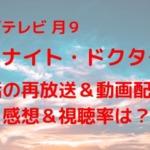 "<span class=""title"">ナイト・ドクター1話の再放送&動画配信と感想&視聴率は?</span>"