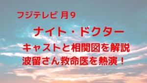 ナイト・ドクター(月9)キャストと相関図を解説!波留さん「私は絶対諦めない」と熱い思いの救命医を熱演!!