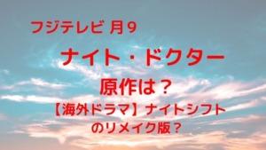 ナイトドクターの原作は?【海外ドラマ】ナイトシフトのリメイク版?