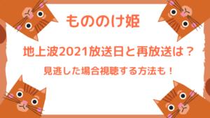 もののけ姫地上波2021放送日と再放送は?見逃した場合視聴する方法も!