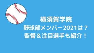 横須賀学院野球部メンバー2021と出身中学(シニア)は?監督と注目選手も紹介!