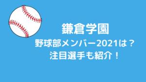 鎌倉学園野球部メンバー2021と出身中学(シニア)は?監督と注目選手も紹介!