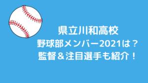川和高校野球部メンバー2021と出身中学(シニア)は?監督と注目選手も紹介!