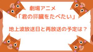 君の膵臓をたべたい【アニメ】地上波放送日と再放送の予定は?