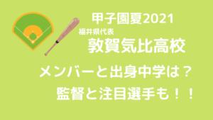 敦賀気比高校野球部甲子園夏メンバー2021と出身中学(シニア)は?監督と注目選手も紹介!
