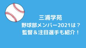三浦学苑野球部メンバー2021と出身中学(シニア)は?監督&注目選手も紹介!