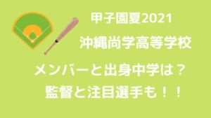 沖縄尚学野球部夏甲子園メンバー2021と出身中学(シニア)は?監督と注目選手も紹介!