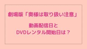 奥様は取り扱い注意【映画】配信日とDVDレンタル開始日はいつ?