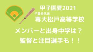 専大松戸野球部甲子園夏メンバー2021と出身中学(シニア)は?監督と注目選手も紹介!