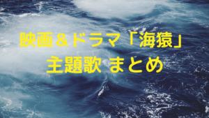 海猿【映画&ドラマ】の主題歌まとめ!