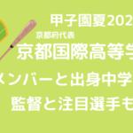 "<span class=""title"">京都国際高校野球部甲子園夏メンバー2021と出身中学(シニア)は?監督と注目選手も紹介!</span>"