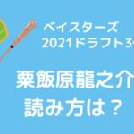 "<span class=""title"">粟飯原龍之介読み方は?ベイスターズ3位で指名!</span>"