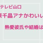 """<span class=""""title"""">原千晶アナウンサー(tysテレビ山口)かわいい!熱愛彼氏や結婚は?</span>"""